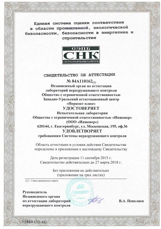 Допуск СРО  виды допусков получение допуска СРО в